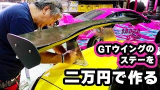 GTウイングのステーを二万円で作る