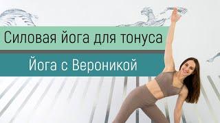 Cиловая йога для тонуса и бодрости Идеальна как утренняя йога Йога для похудения с Вероникой
