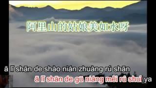 alishan - 高山青 - karaoke