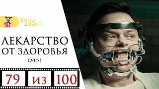 Лекарство от здоровья (2017) / Кино Диван - отзыв /