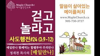 매일만나#24 걷고 놀라고 (사도행전 3:9-12) | 정재천 담임목사 | 말씀이 살아있는 Maple Church