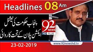 News Headlines | 8:00 AM | 23 February 2019 | 92NewsHD
