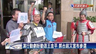郭台銘突襲參戰2020 韓粉集體崩潰-民視新聞
