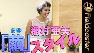 """稲村亜美、「繭」風ファッションに「恥ずかしくて新鮮」""""COCON AOYAMA""""記者発表会 thumbnail"""