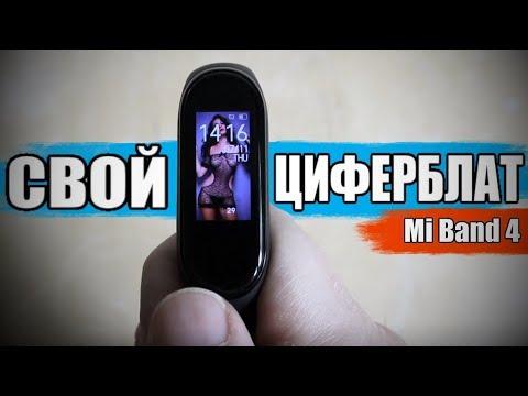 Сделай СВОЙ ЦИФЕРБЛАТ Xiaomi Mi Band 4 🏮