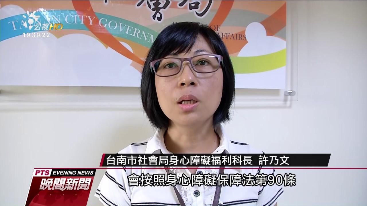 臺南安置機構傳性侵 院方疑隱匿案情 20170410 公視晚間新聞 - YouTube
