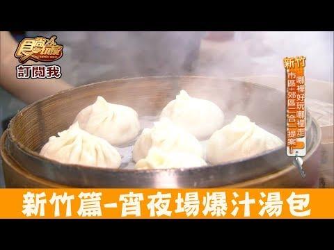 【新竹】竹東夜市激推「阿英鮮肉湯包」宵夜場爆汁湯包!食尚玩家