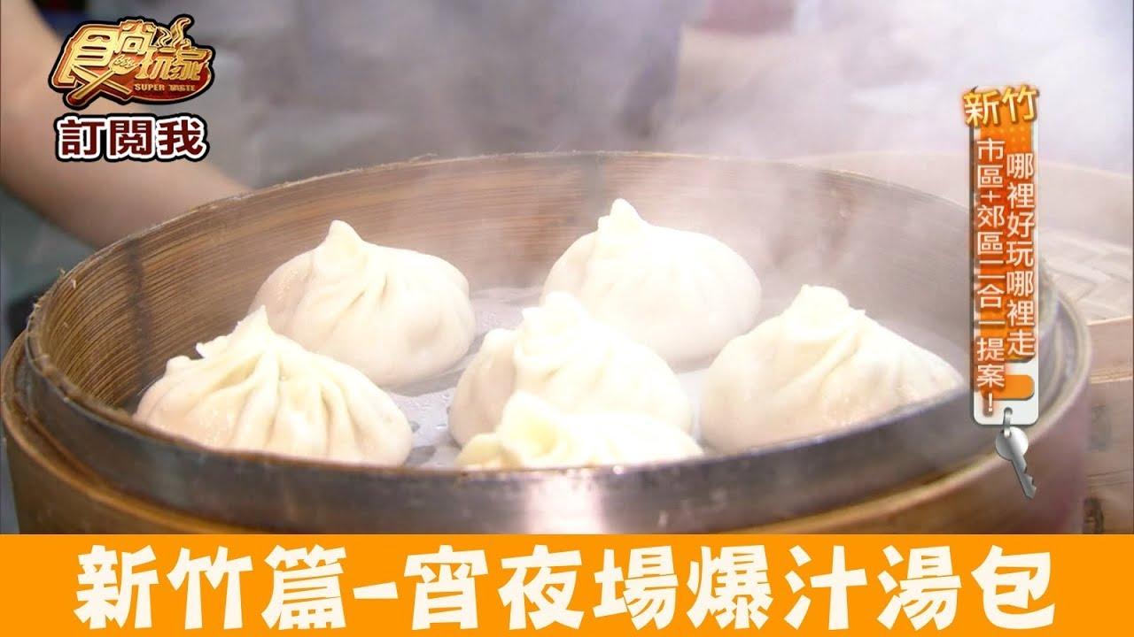 【新竹】竹東夜市激推「阿英鮮肉湯包」宵夜場爆汁湯包!食尚玩家 - YouTube