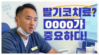 #딸기코 #주사비 치료, OOOO가 제일 중요하다?
