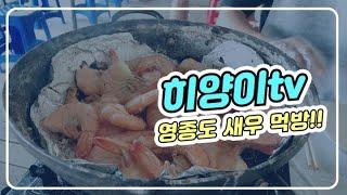 [히양이tv] 영종도 새우 먹방 | 당일 여행 | 커플…
