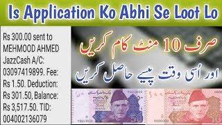 Kamal Ki Earning Application Agayi || Best EarniNG app in Pakistan || Sekhen Sub Kuch