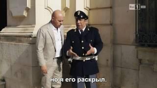 Комиссар Моонтальбано / Il Commissario Montalbano (отрывок из 1 серии 10 сезона на русском)