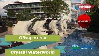 CRYSTAL WATERWORLD Resort Spa 5 HV1 ТУРЦИЯ Белек обзор отеля