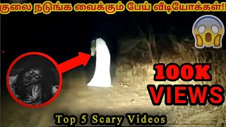 Top 5 Ghost Videos Caught On Camera Most Scary Real Ghost Videos in Tamil Real Ghost CCTV Video