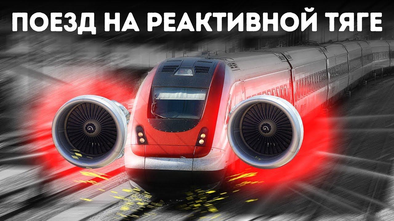 Что будет, если поставить на поезд реактивный двигатель