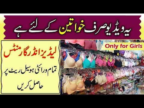 Ladies Undergarments Fancy Bra & Panty┃Imported Bra┃Bridal Bra┃Cheap Wholesale Market in Karachi
