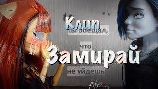 Stop Motion: На конкурс от канала Kiss__Linka ❤️ клип Замирай 💙
