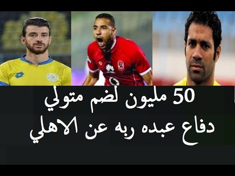 اخبار النادي الاهلي اليوم الجمعة 18-1-2019 | عرض لضم محمود متولي ودفاع حسني عبده ربه عن الاهلي