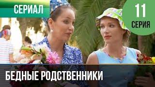 ▶️ Бедные родственники 11 серия | Сериал / 2012 / Мелодрама