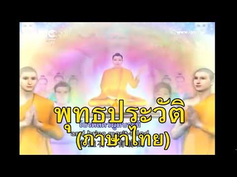 พุทธประวัติ (ภาษาไทย)
