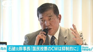 石破氏 憲法改正の国民投票CM「配慮が必要」(19/05/11)