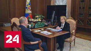 Путин встретился с главой Федерального медико-биологического агентства Скворцовой - Россия 24 