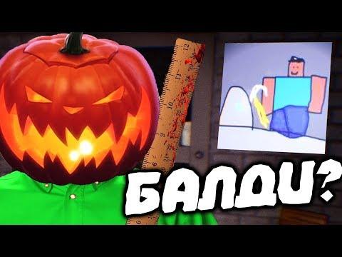 видео: БАЛДИ ВЕРНУЛСЯ \\ Baldi unreal engine Halloween