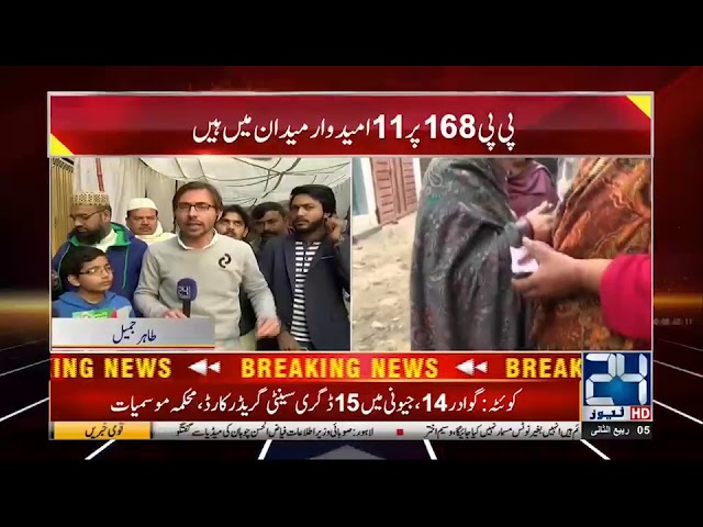 By Election, Polling Begins At PP 168 | 24 News HD
