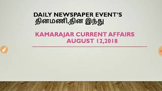 Daily Current affairs August 12,2018(Newspaper events)