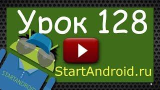 Start Аndroid: Урок 128. Медиа. Audio Focus. Видеоуроки программирования, уроки по андроид