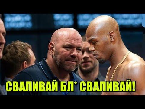 Дана Уайт В ЯРОСТИ гонит Джона Джонса из UFC - конец карьеры Джонса? / Дата реванша Петр Ян-Стерлинг