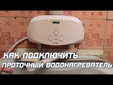 Как подключить проточный водонагреватель Zanussi?
