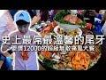 Download mp3 [chu日常] 史上最屌最溫馨的尾牙!【超級帝王痛風大拼盤】新北市美食 for free