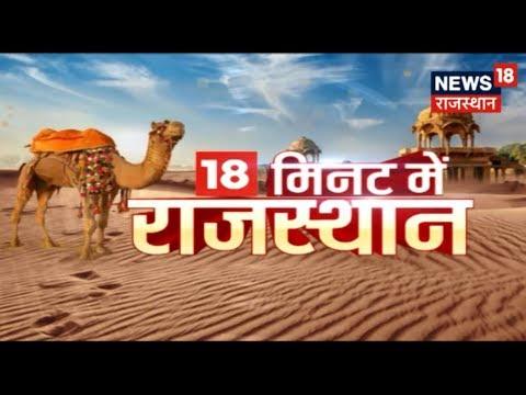 तेज़ रफ़्तार ख़बरें राजस्थान से   Rajasthan News   April 13, 2019