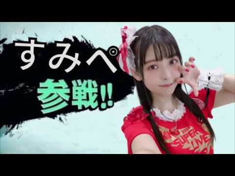 【スマブラSP】声優 上坂すみれがスマブラに参戦したら最強!?