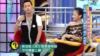 Taiwan Celebrities Criticise Singaporean English
