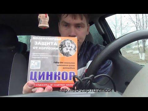 Авто гальваника Цинкор ZZZ. Удаление ржавчины и покрытие цинком