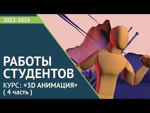 Работы студентов курса 3D-анимация (2015-2016) 4 часть