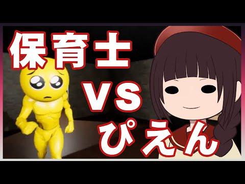 【PIEN-ぴえん-】保育士とやるホラーゲーム【クリムゾンチーフアシスタント / 小紫ひな】