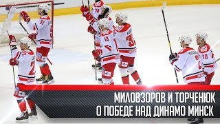 Егор Миловзоров и Александр Торченюк - о победе над Динамо Минск