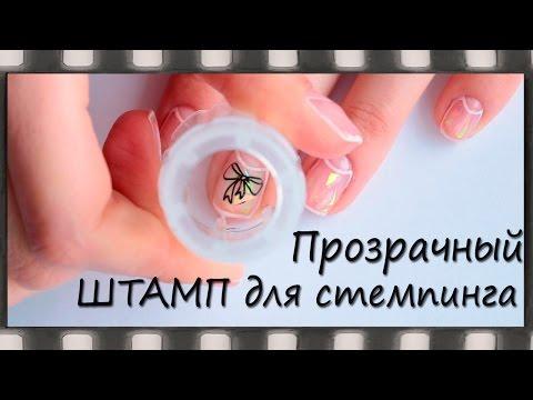 Штамп для ногтей прозрачный