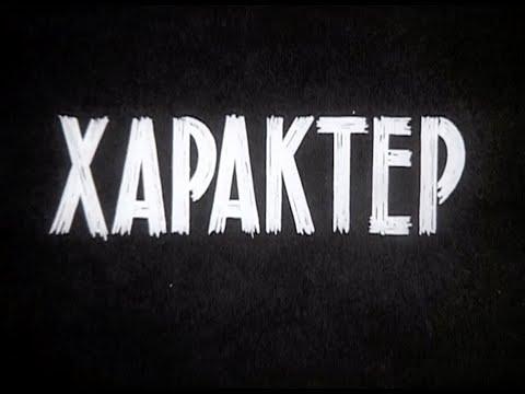 Арарат Характе. Фильм о чемпионе СССР 1973 и обладателе кубка СССР 1973 команде Арарат (Ереван)