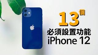 【iPhone12】13個購買iPhone 12後必須要進行的設置!feat. 隱藏功能|大耳朵TV