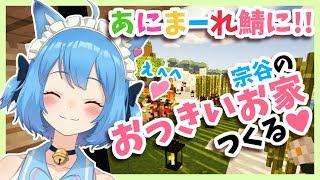 [LIVE] 【Minacraft】居候脱却!!あにまーれ鯖に宗谷ハウスつくるぞ!!!!!!【宗谷いちか / あにまーれ】
