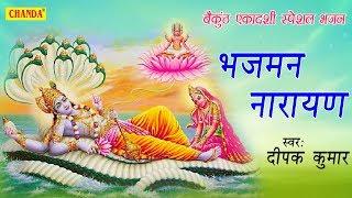 बैकुंठ एकादशी स्पेशल भजन : भजमन नारायण   Bhajman Narayan   Deepak Kumar   Most Popular Vishnu Bhajan