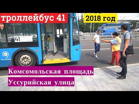 Троллейбус 41 Комсомольская площадь - Уссурийская улица // 13 июля 2018