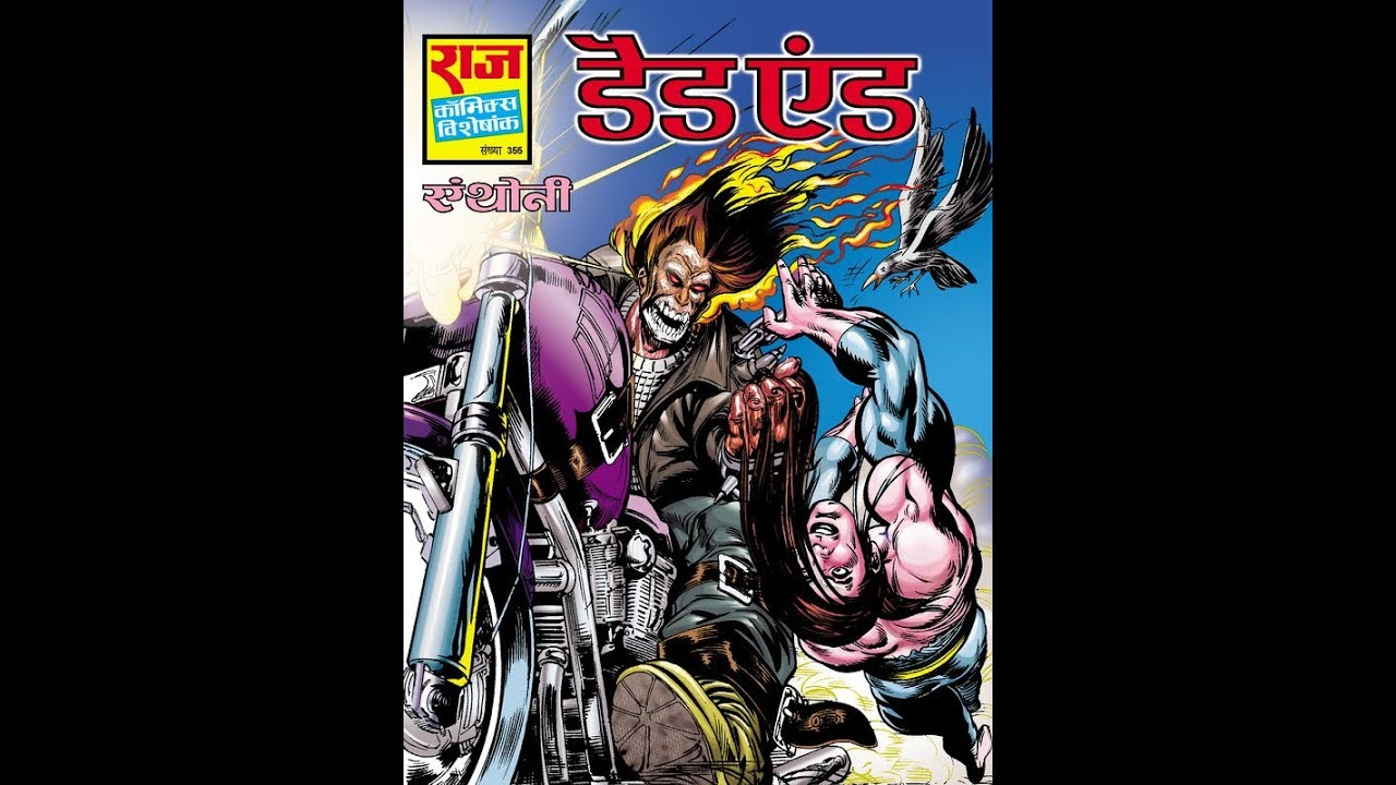 Raj Comics Pdf In English