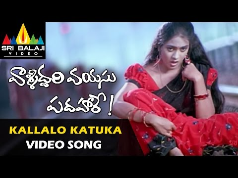Valliddari Vayasu Padahare Video Songs | Kallalo Katuka Video Song | Tarun Chandra