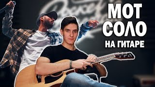 МОТ - СОЛО (Кавер под гитару)| Раиль Арсланов кавер на Мот - Соло