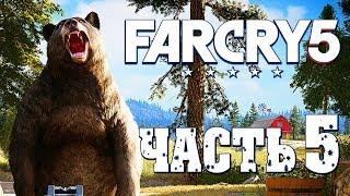 """Прохождение Far Cry 5 — Часть 5: НОВОЕ СЕКРЕТНОЕ ОРУЖИЕ! ПРИРУЧИЛ МЕДВЕДЯ """"ЧИЗБУРГЕР""""!"""